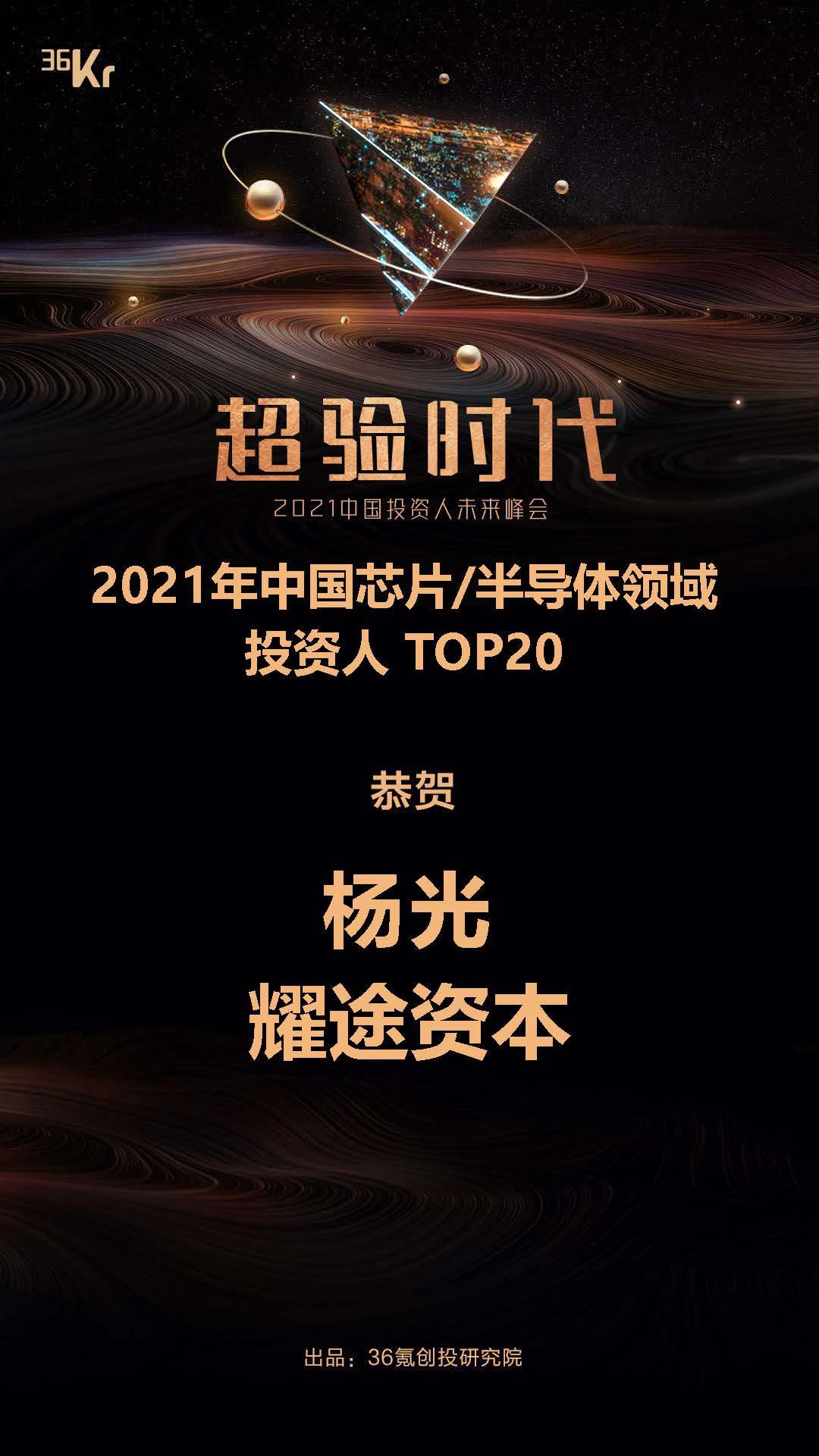2021年中国芯片半导体领域投资人 TOP20.jpg